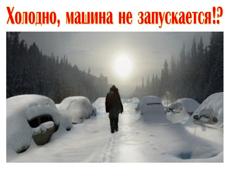 Холодно.jpg